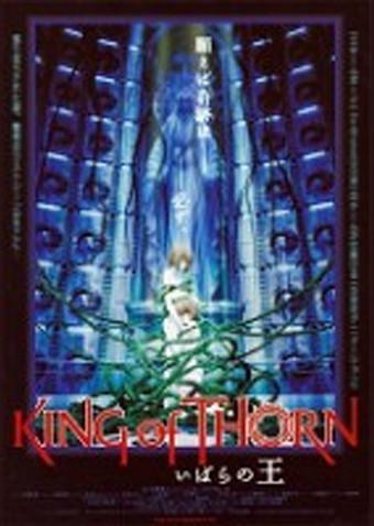 いばらの王 king of Thorn