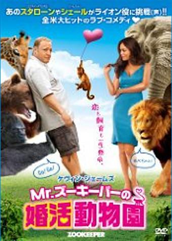 Mr.ズーキーパーの婚活動物園