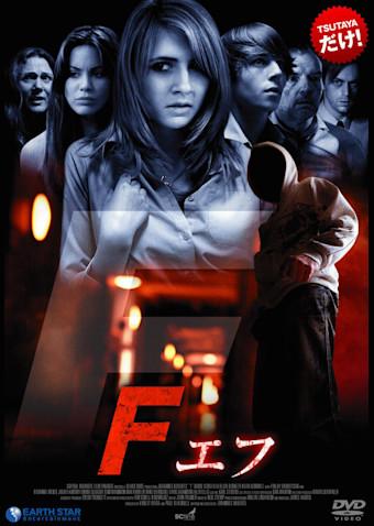 F エフ(2010)