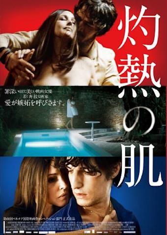 灼熱の肌 (2011)