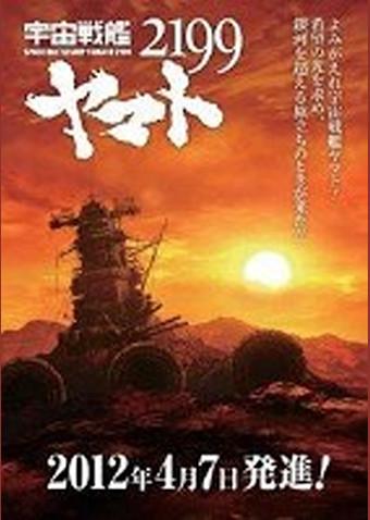 宇宙戦艦ヤマト2199第3章『果てしなき航海』