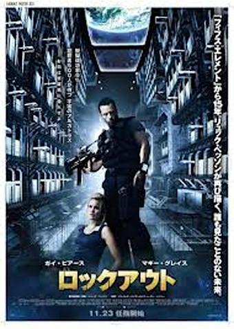 ロックアウト (2012)