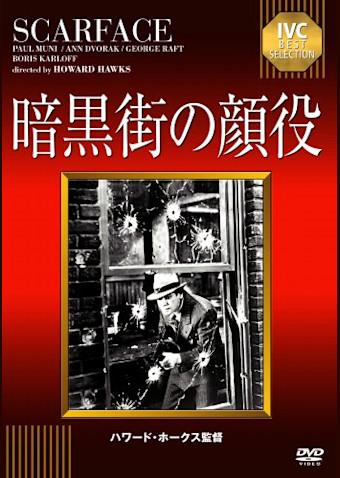 暗黒街の顔役 (1932)