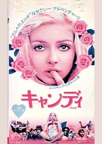 キャンディ (1969)
