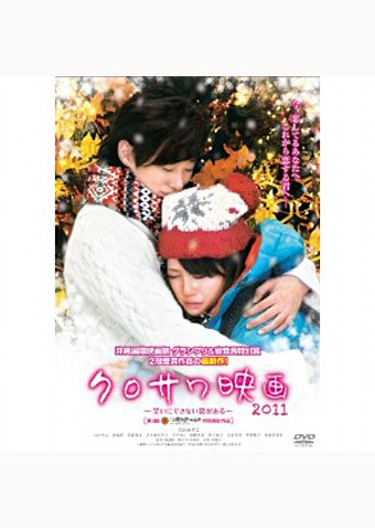 クロサワ映画2011~笑いにできない恋がある~