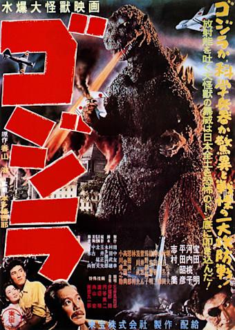ゴジラ (1954)