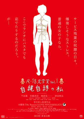 R-18文学賞vol.1 自縄自縛の私