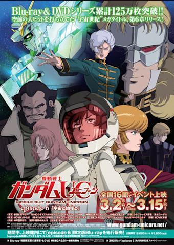 機動戦士ガンダムUC(ユニコーン)/episode 6 宇宙と地球と