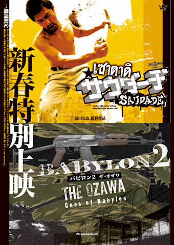 バビロン2 THE OZAWA