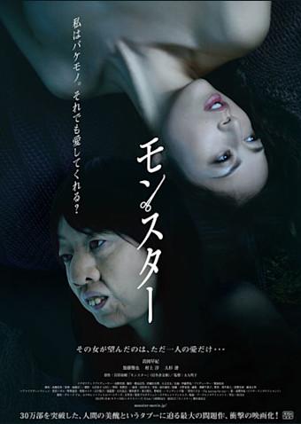 モンスター (2013)