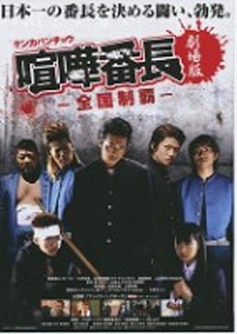 喧嘩番長 劇場版~全国制覇