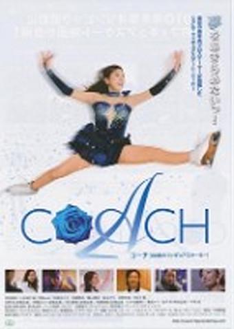 COACH コーチ 40歳のフィギュアスケーター