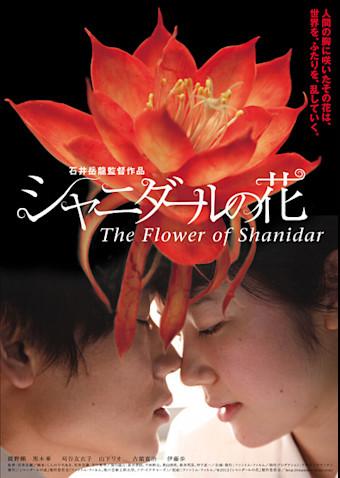 シャニダールの花