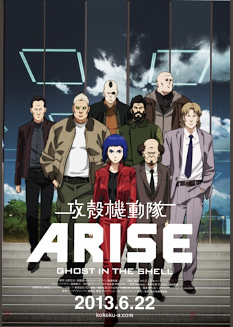 攻殻機動隊ARISE border:1 Ghost Pain