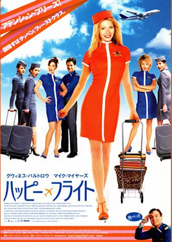 ハッピー・フライト (2003)