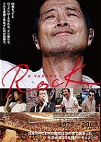 E.YAZAWA ROCK