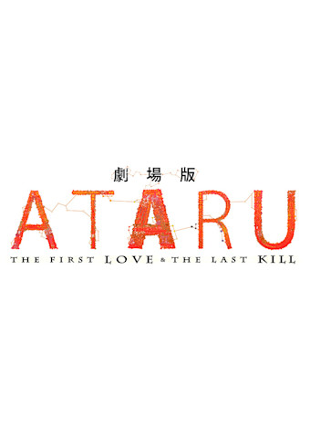 劇場版 ATARU ‐THE FIRST LOVE & THE LAST KILL‐