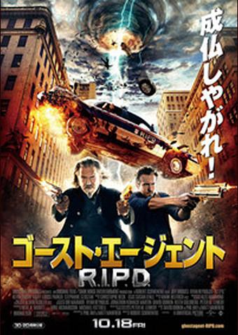 ゴースト・エージェント R.I.P.D.