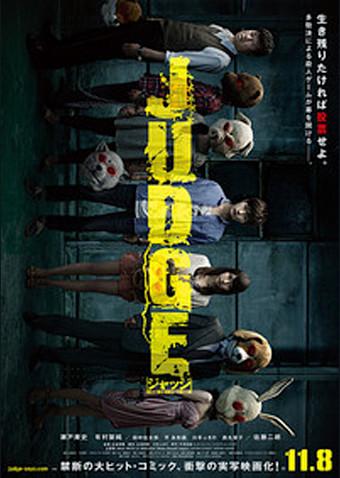 JUDGE ジャッジ