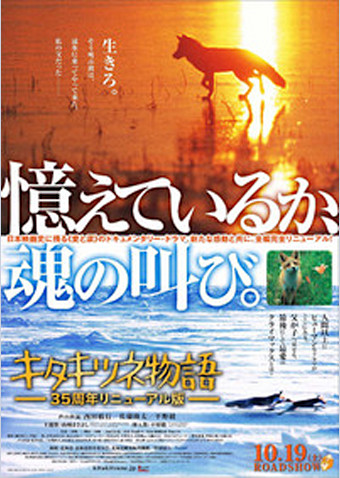 キタキツネ物語 35周年リニューアル版
