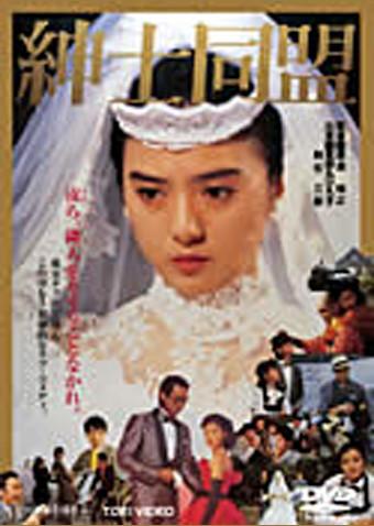 紳士同盟(1986)