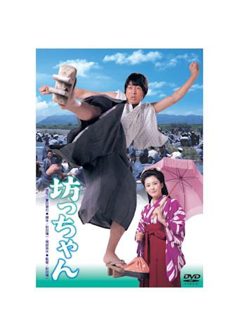 ぼっちゃん(1977)