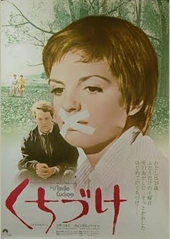くちづけ (1969)