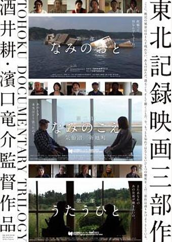 なみのこえ 新地町(東北記録映画三部作)
