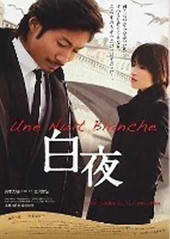 白夜(2009)