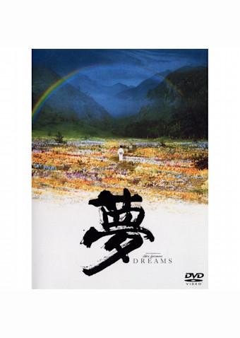 夢(1990)