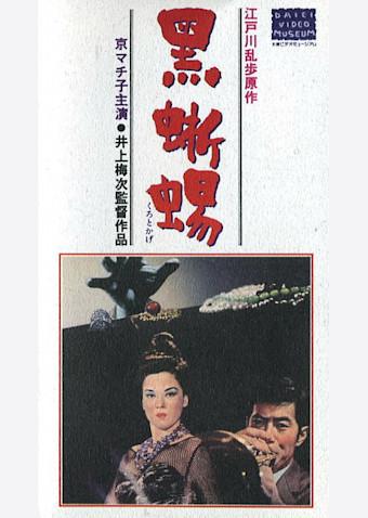 黒蜥蜴 (1962)