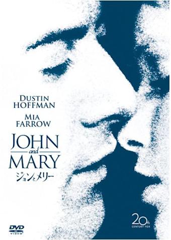 ジョンとメリー