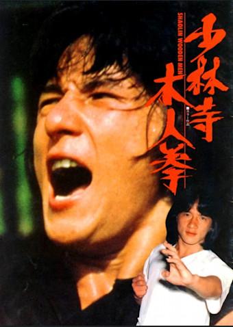 少林寺木人拳