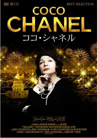 ココ・シャネル (2008)