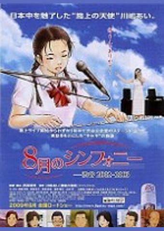 8月のシンフォニー -渋谷2002~2003