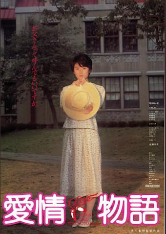 愛情物語(1984)