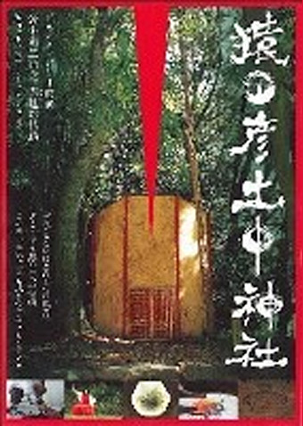 猿田彦土中神社