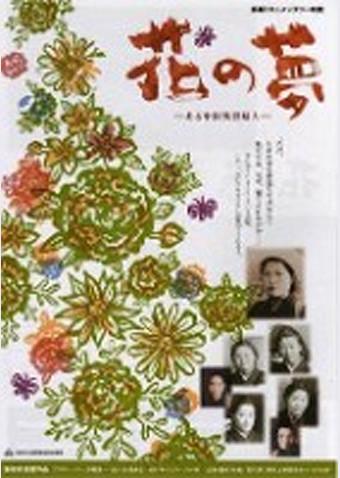 花の夢 -ある中国残留婦人-