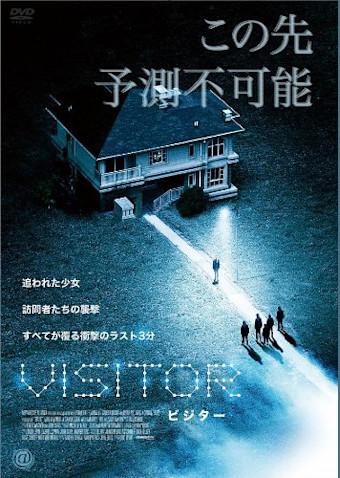 ビジター(2012)