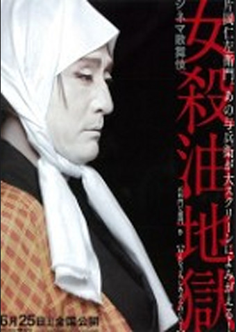 シネマ歌舞伎 怪談 牡丹燈籠