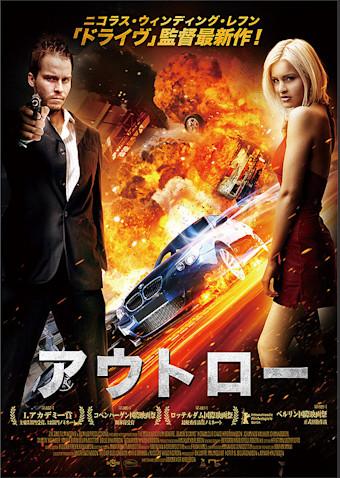 アウトロー(2012)