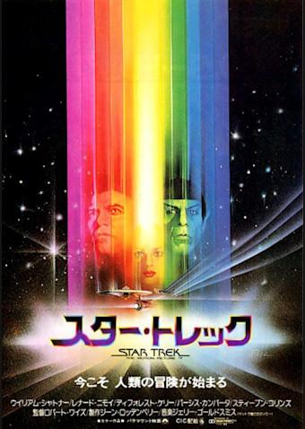 スター・トレック(1979)
