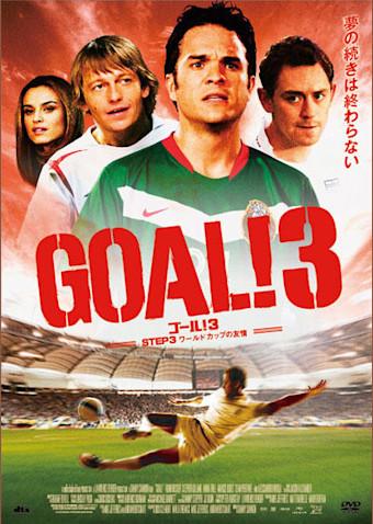 GOAL!3 STEP:3 ワールドカップの友情