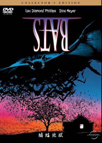 BATS 蝙蝠地獄