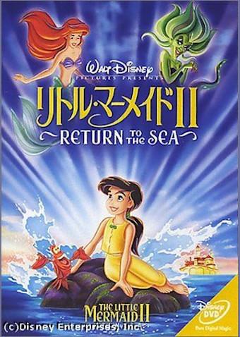 リトル・マーメイドII/Return to The Sea
