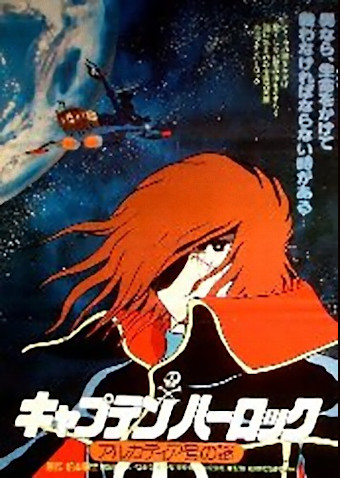 宇宙海賊キャプテンハーロック・アルカディア号の謎