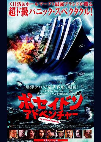 ポセイドン・アドベンチャー(2005)