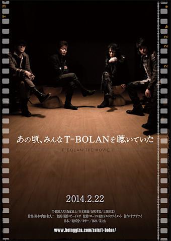 T-BOLAN THE MOVIE あの頃、みんなT-BOLANを聴いていた