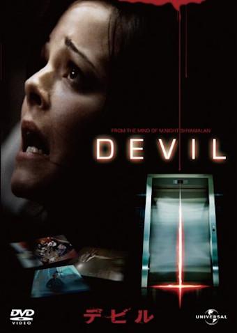 デビル(2010)