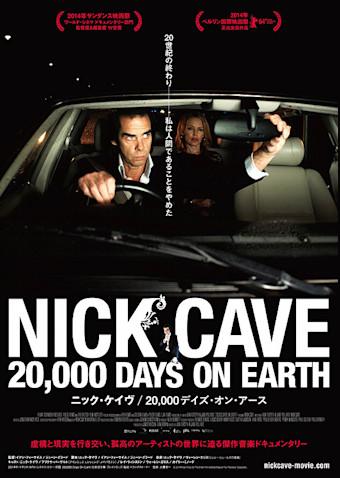 ニック・ケイブ 20,000デイズ・オン・アース